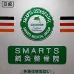 SMARTS鍼灸整骨院